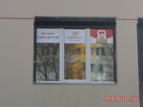 СушиФуд по ул. Парковая, 7, Московская область фото 2